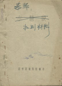 "An edition of Li Huiniang used by the Beijing Kunqu Troupe; it is marked ""poisonous weed"" above the crossed out title - below is noted that it is ""evidence for criticism."" From my personal collection."