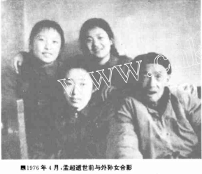 Meng Chao (r) with family (late C. Revolution)
