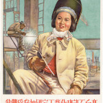 'We are proud of participating in the founding of our country's industrialization!' (1954; from chineseposters.net)