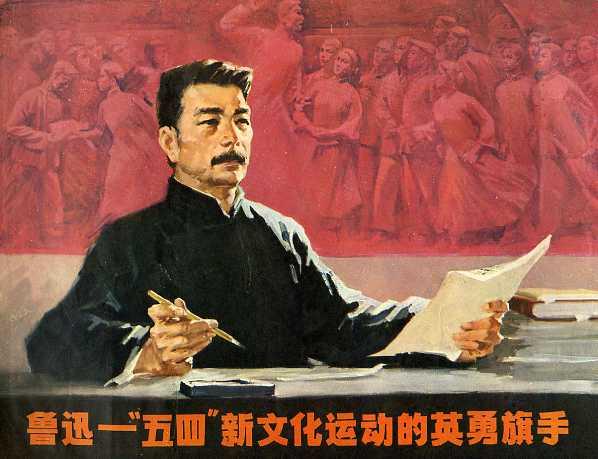 Lu Xun poster